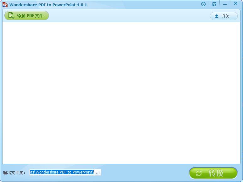 Wondershare PDF to PowerPoint Converter截图1