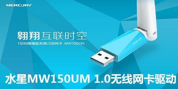 水星MW150UM 1.0无线网卡驱动截图