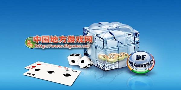 中国地方游戏网游戏大厅截图