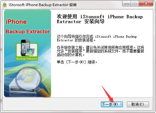 iStonsoft iPhone Backup Extractor截图