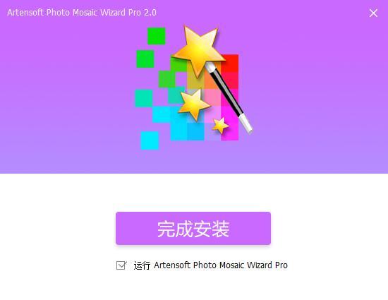 Artensoft Photo Mosaic Wizard Pro截图