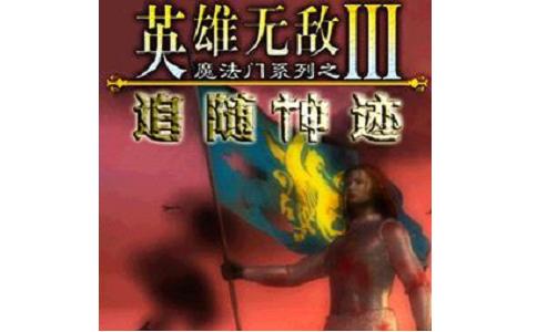 英雄无敌3追随神迹段首LOGO