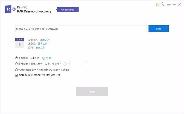 PassFab rar Password Recovery截图1