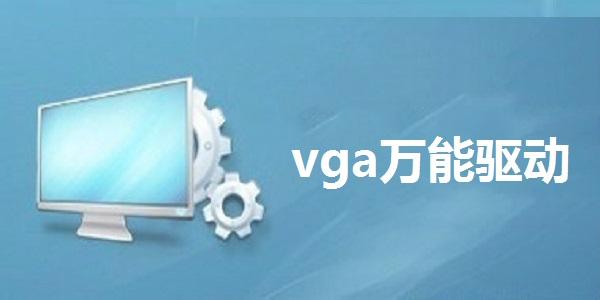 vga万能驱动截图