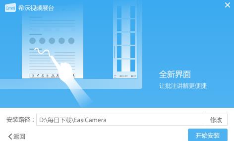 EasiCamera(希沃视频展台)截图