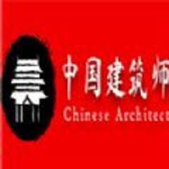 中国建筑师Chinese Architect