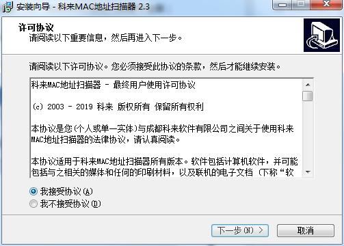 科来MAC地址扫描器截图