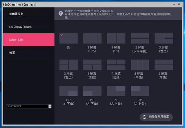 OnScreen Control截图