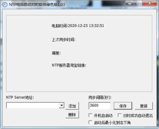 NTP电脑自动对时软件截图