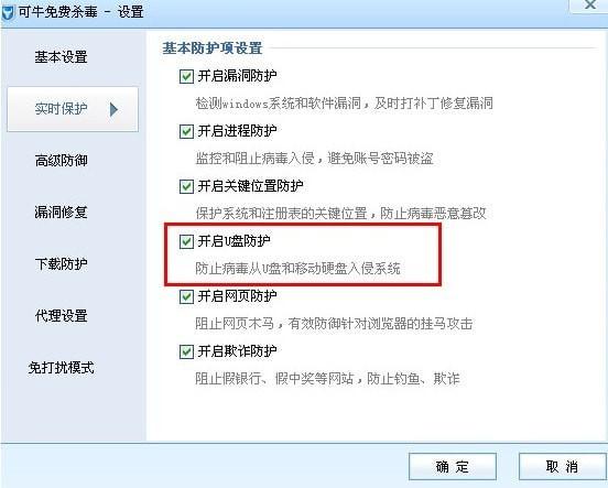QQ盗号软件专杀工具截图