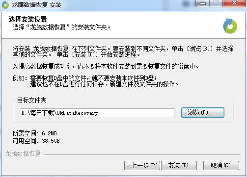 龙腾Recuva数据恢复软件截图