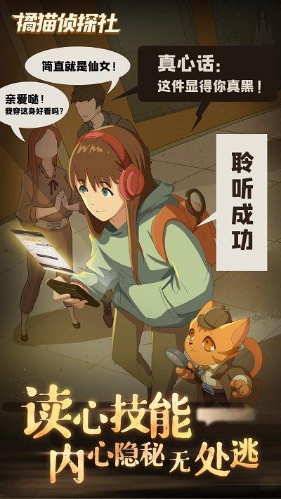 橘猫侦探社截图