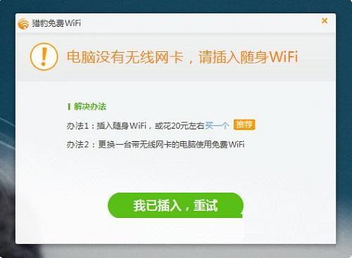 猎豹免费WiFi万能驱动截图1