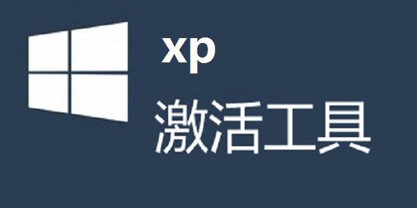 xp激活工具(XP OEM免激活)截图