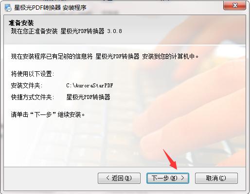 星极光pdf转换器截图