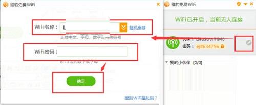 猎豹免费WiFi万能驱动截图