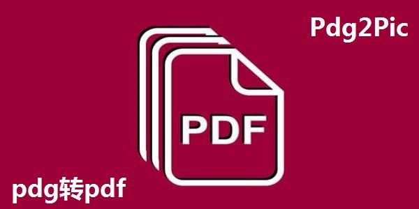 pdg转pdf(Pdg2Pic)截图