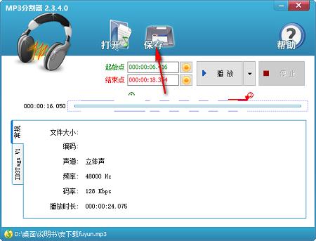 MP3分割器截图