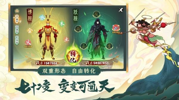 浮生妖绘卷:黑神话截图