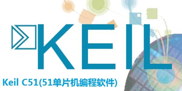 Keil C51(51单片机编程软件)截图
