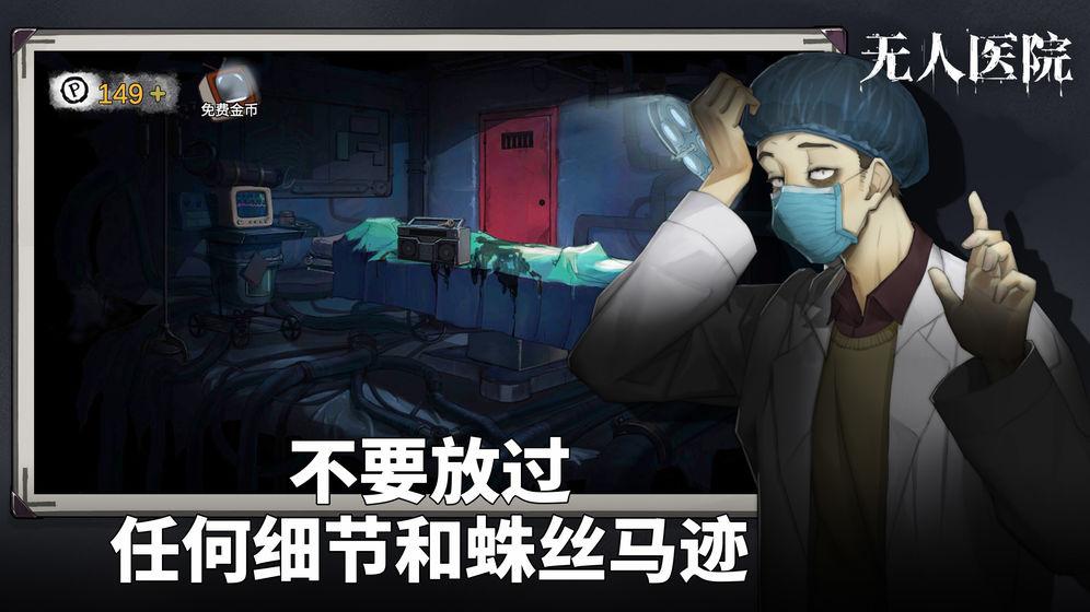 密室逃脱绝境系列9无人医院截图