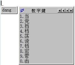 五笔拼音截图1