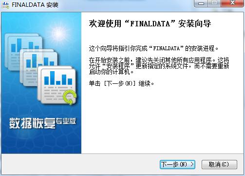FinalData截图