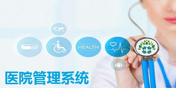 医院管理系统截图