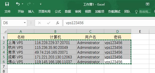远程桌面管理工具RemoteDesktopManager截图