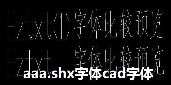 aaa.shx字体 cad字体截图