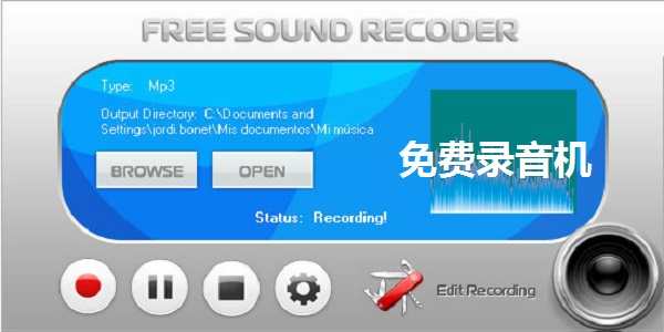 免费录音机截图
