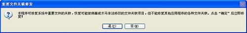 exe文件关联修复器截图1