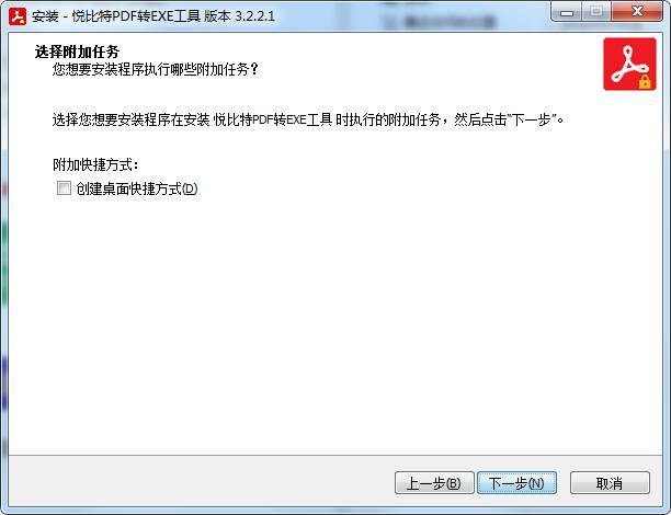 悦比特PDF转EXE工具截图