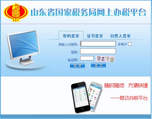山东国税网上申报系统办税平台截图1