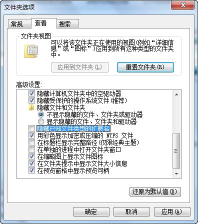 exe文件关联修复器截图