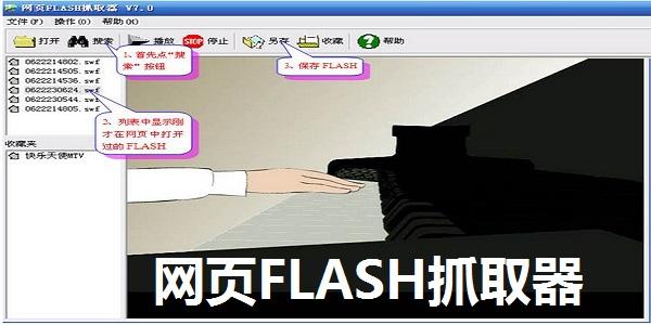 网页FLASH抓取器截图