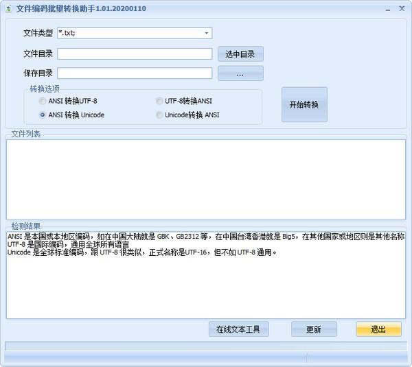 文件编码批量转换助手截图