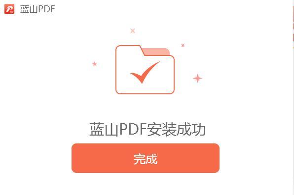 蓝山PDF阅读器截图