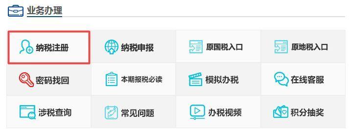 山东国税网上申报系统办税平台截图