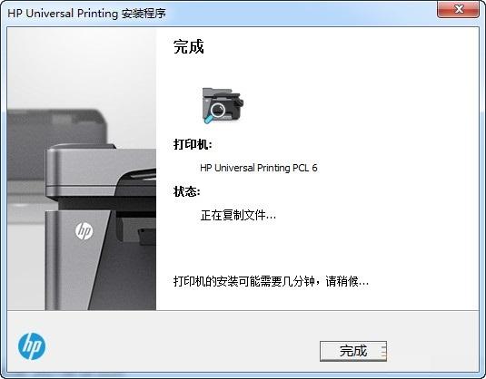 惠普HP万能打印机驱动截图