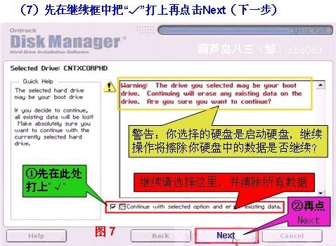 DM分区工具截图
