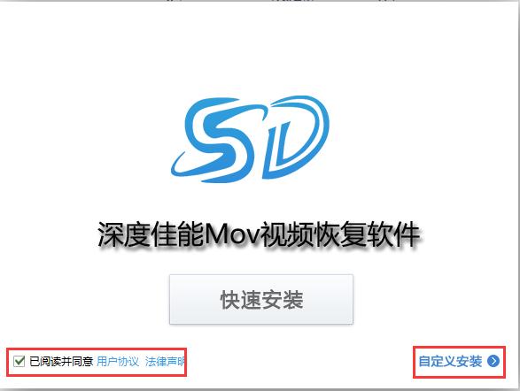 深度佳能MOV视频恢复软件截图