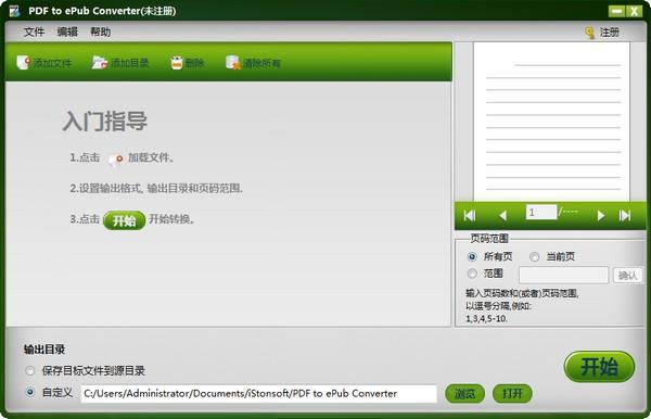 iStonsoft PDF to ePub Converter截图1
