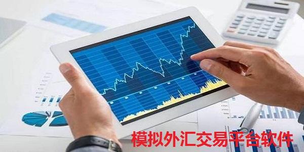 模拟外汇交易平台软件系统截图