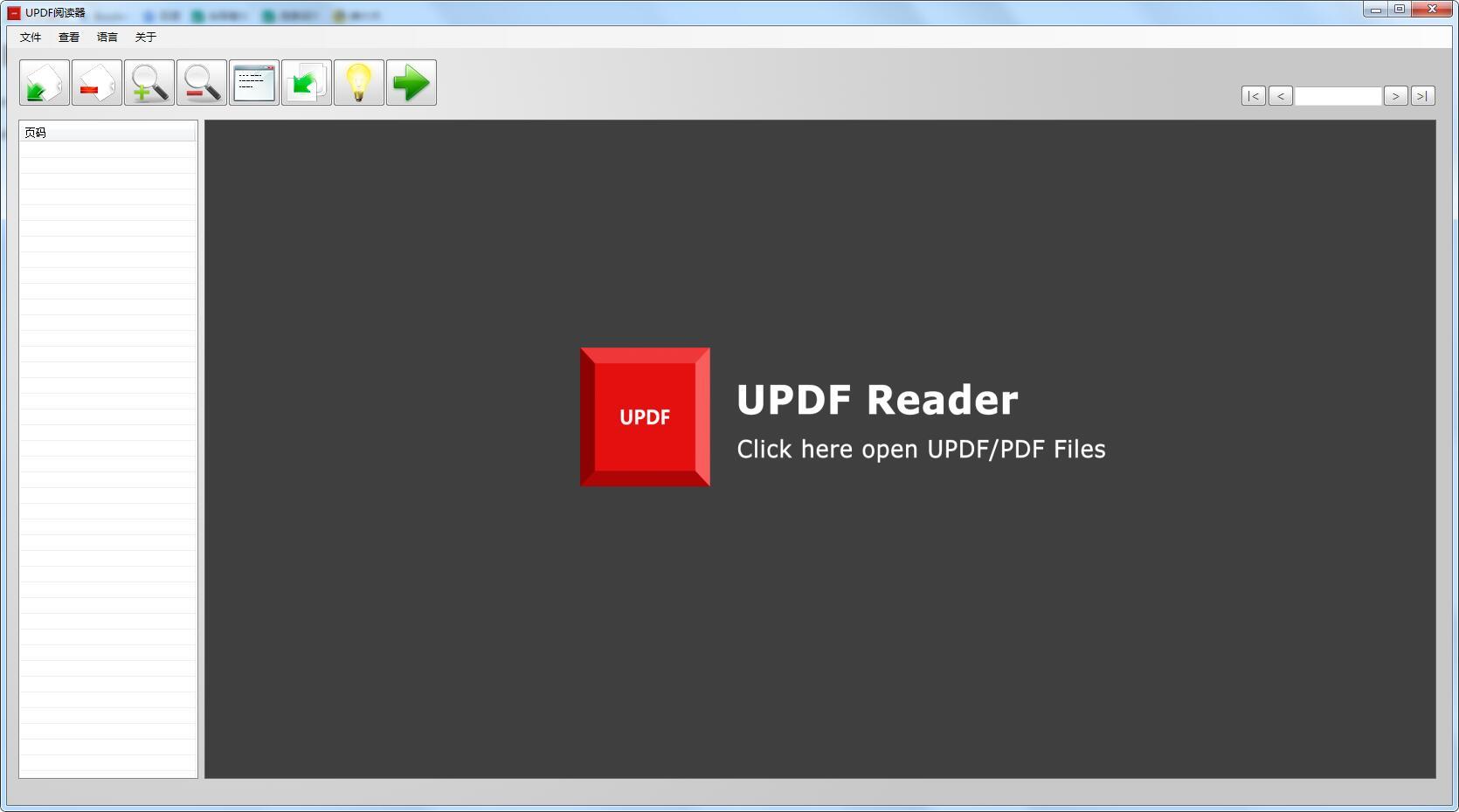 UPDF阅读器截图1
