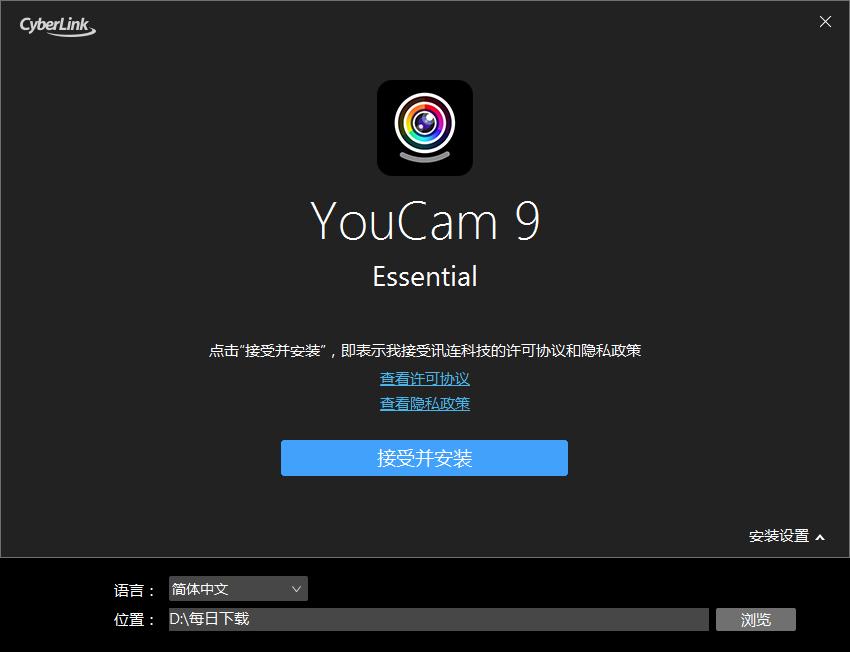 Cyberlink YouCam截图