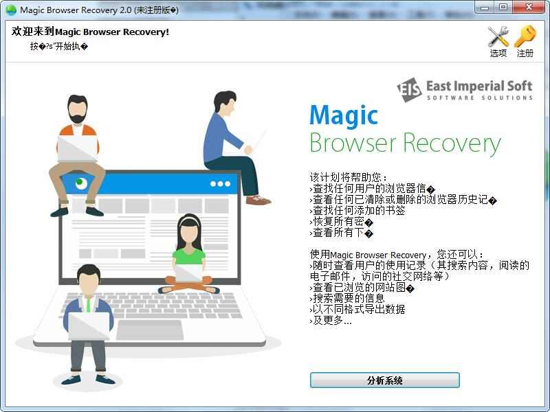 Magic Browser Recovery
