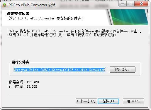 iStonsoft PDF to ePub Converter截图