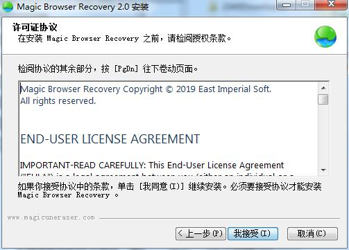 Magic Browser Recovery截图