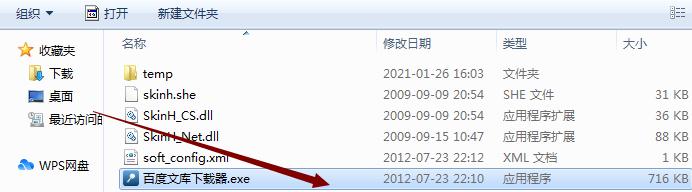 百度文库下载器截图